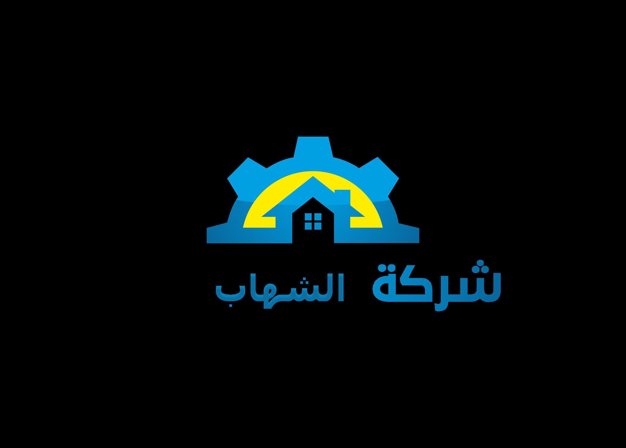 0555033194 شركة الشهاب
